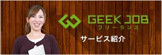 GEEK JOB フリーランス サービス紹介