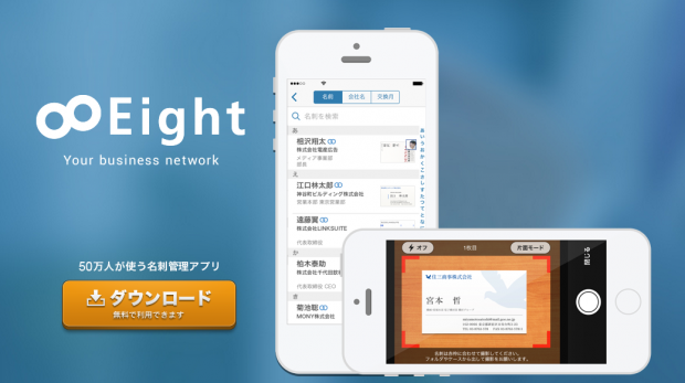 50万人が使う名刺管理アプリ Eight
