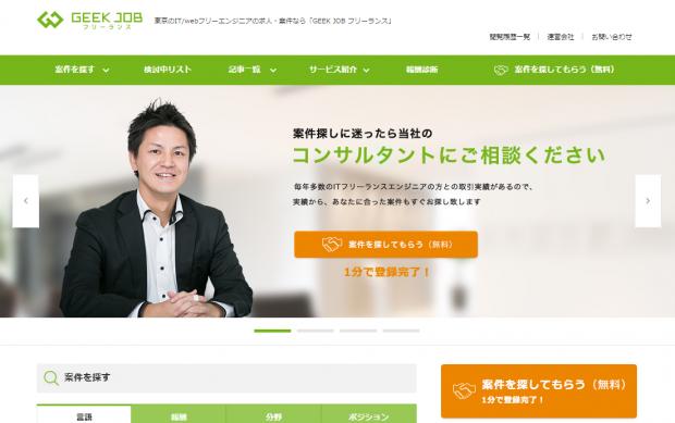 東京のIT webフリーエンジニアの求人・案件なら「GEEK JOB フリーランス」